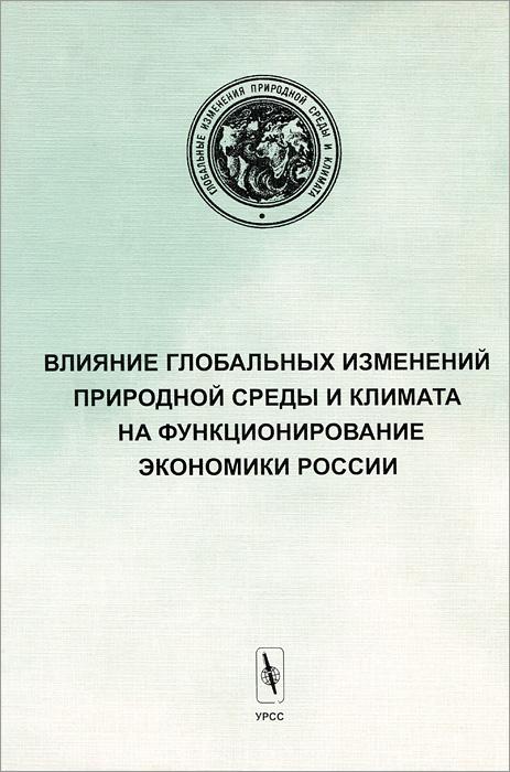 Влияние глобальных изменений природной среды и климата на функционирование экономики России