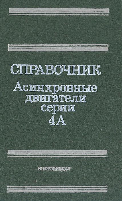 Справочник. Асинхронные двигатели серии 4А
