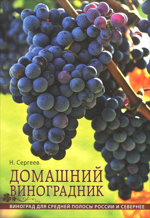 Домашний виноградник. Виноград для средней полосы России и севернее. Н. Сергеев