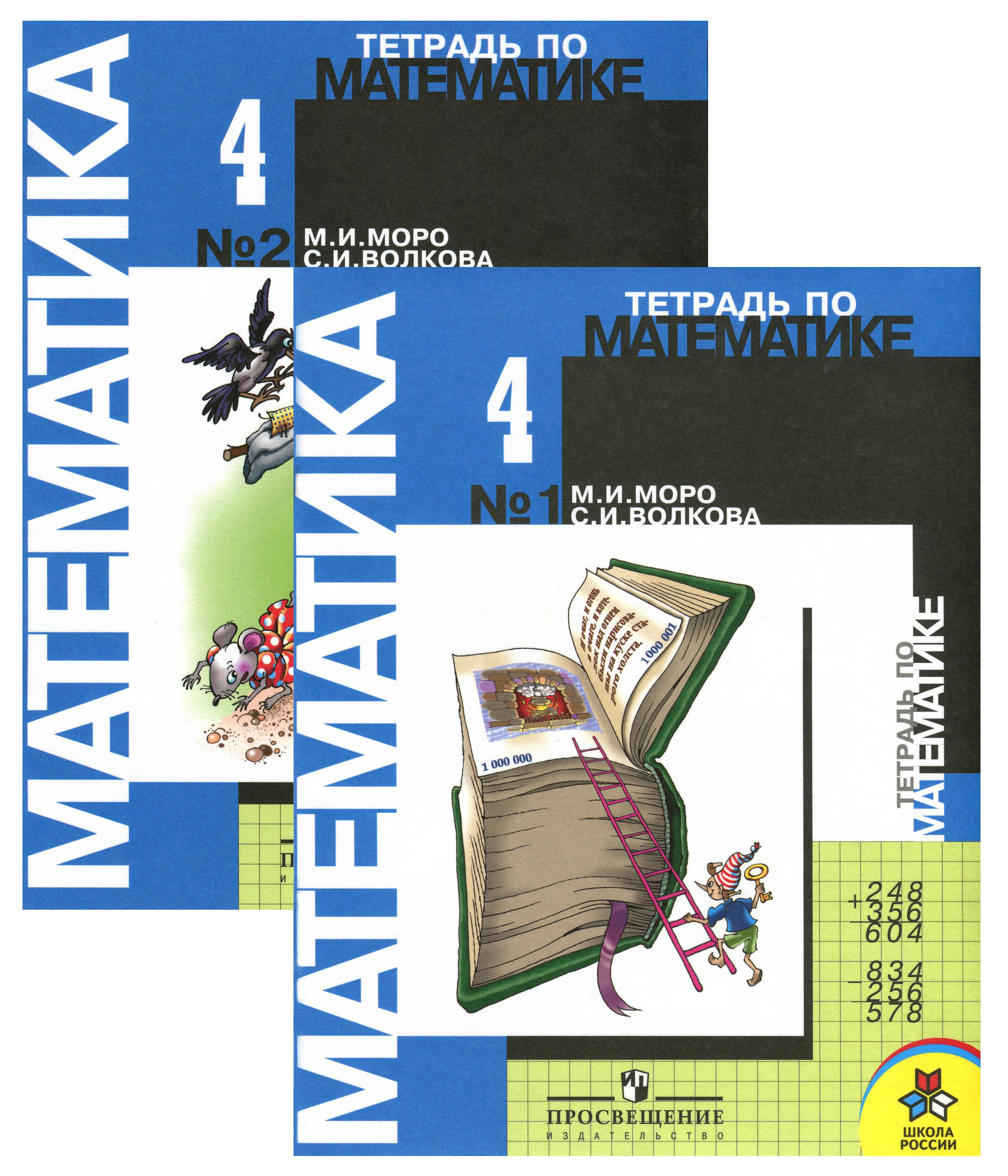 Решебники для 4 класса по математике 2 часть издательство просвещение