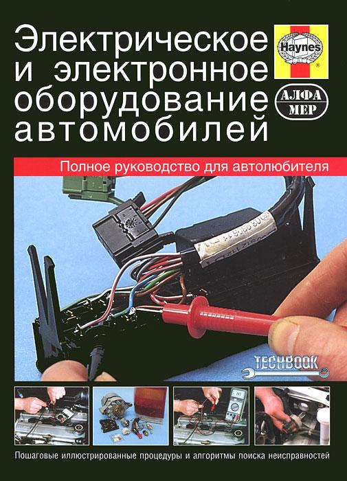 Электрическое и электронное оборудование автомобилей