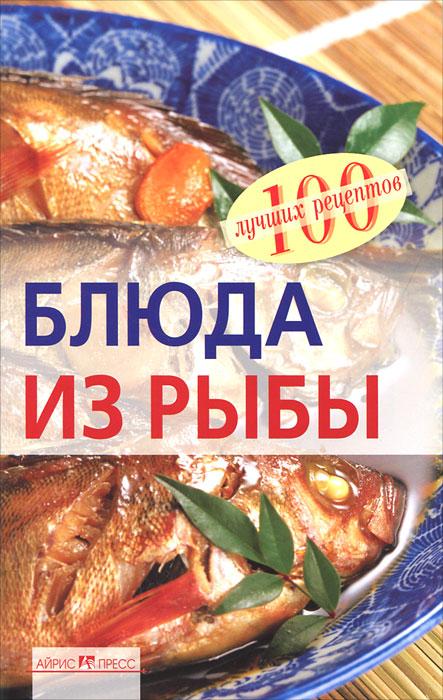 Блюда из рыбы. Вера Тихомирова