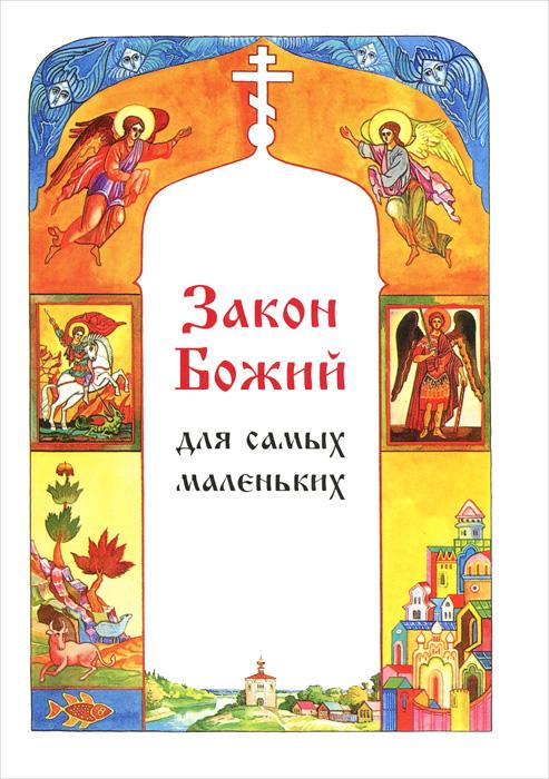 Закон Божий для самых маленьких. С. Куломзина