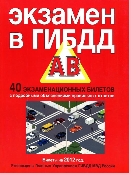 Экзамен в ГИБДД. Категории A, B. Копусов-Долинин А.И.