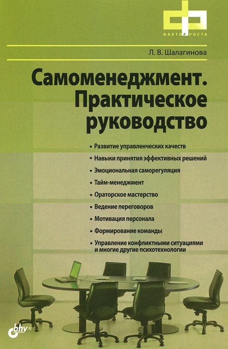 Самоменеджмент. Практическое руководство12296407Книга посвящена профессиональному саморазвитию человека. В ней представлены техники формирования навыков тайм-менеджмента, принятия эффективных решений, управления поведением сотрудников в коллективе, командообразования, развития коммуникативных способностей. Даны практические рекомендации по формированию мотивации труда. Издание предназначено для менеджеров-практиков, руководителей всех уровней, психологов, преподавателей и студентов управленческих и психологических специальностей, а также всех, кто заинтересован в своем профессиональном росте.