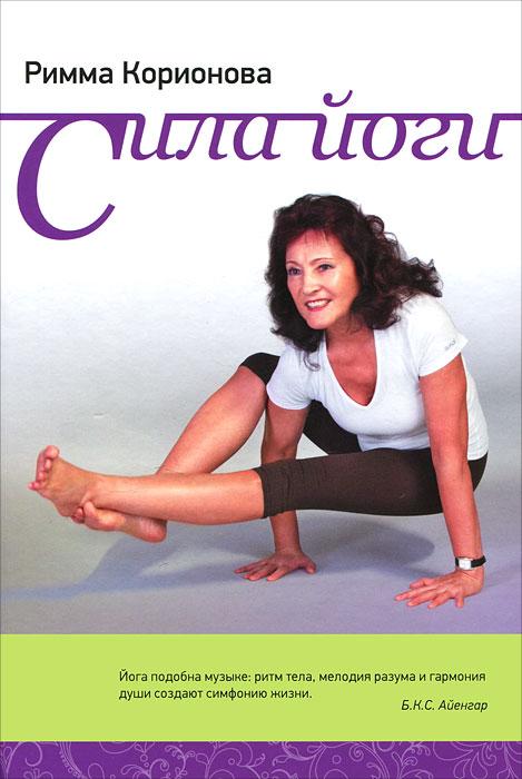 Сила йоги. Римма Корионова