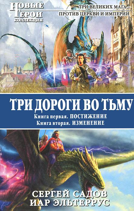 Три дороги во Тьму. Сергей Садов, Иар Эльтеррус