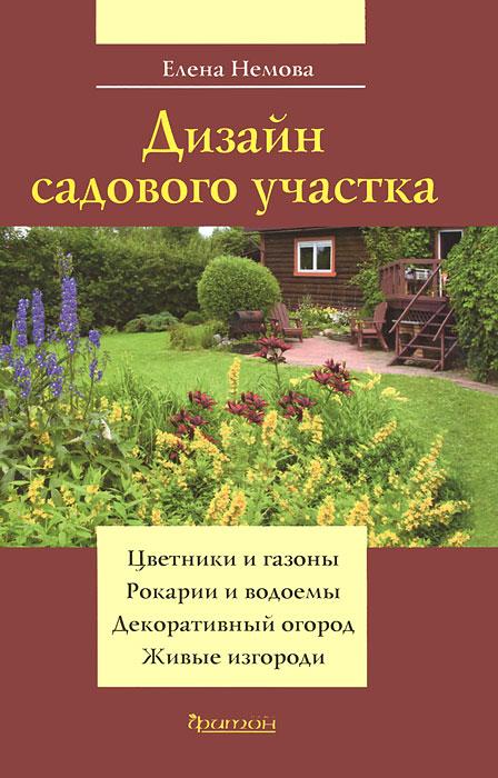 Дизайн садового участка. Елена Немова