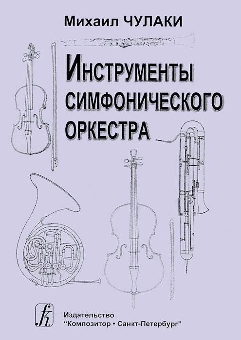 Инструменты симфонического оркестра12296407Пособие содержит основные сведения об устройстве инструментов симфонического оркестра, способе игры на них, истории их создания. В четвертое издание автором введен ряд уточнений и добавлений. Предназначается для учащихся музыкальных учебных заведений, а также для музыкантов, изучающих основы оркестровки.