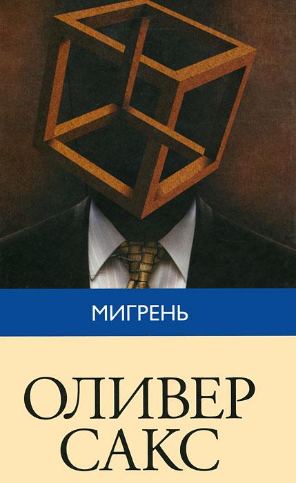 Мигрень. Оливер Сакс