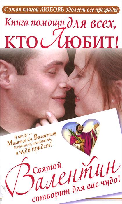 Святой Валентин.Книга д/тех,кто любит. Шпак Ганна