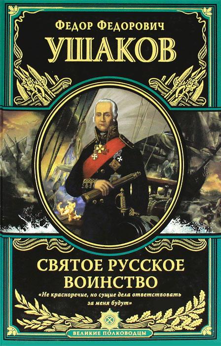 Святое русское воинство. Ключ к Адриатике. Ф. Ф. Ушаков