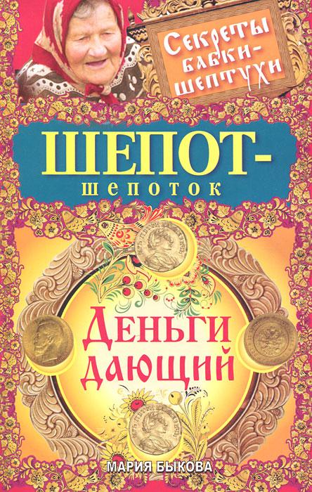 Шепот-шепоток. Деньги дающий. Мария Быкова