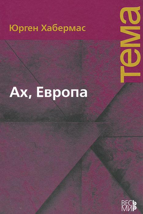 Ах, Европа. Небольшие политические сочинения, XI / Пер. с нем.Б.М.Скуратова.