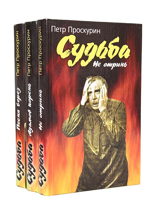 Судьба (комплект из 3 книг)