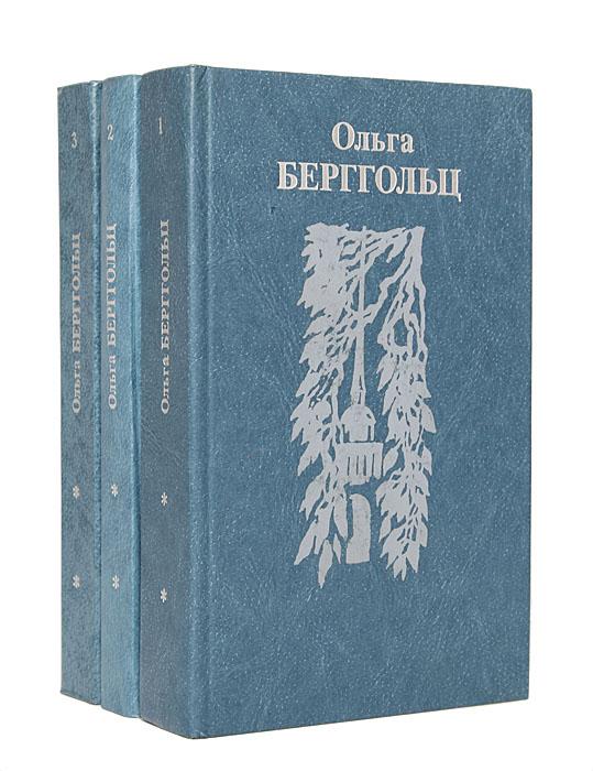 Ольга Берггольц. Собрание сочинений в 3 томах (комплект)