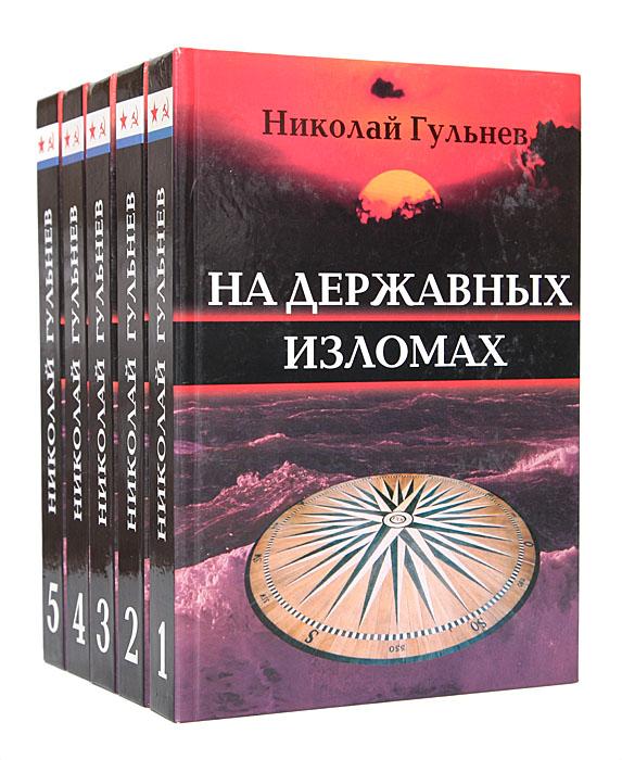 Николай Гульнев. Собрание сочинений в 5 томах (комплект из 5 книг)