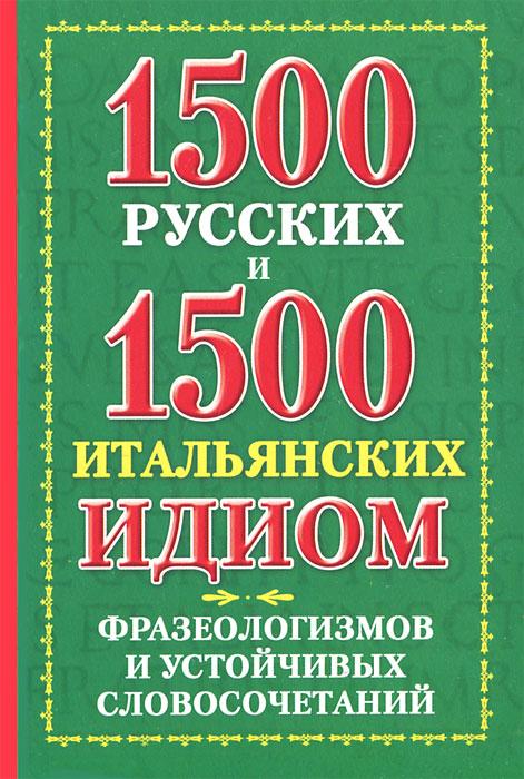 1500 русских и 1500 итальянских идиом, фразеологизмов и устойчивых словосочетаний. К. В. Люшнин