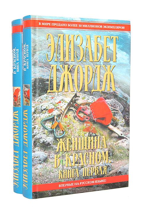 Женщина в красном (комплект из 2 книг)