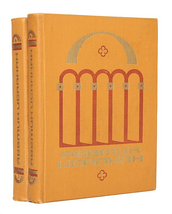 Аветик Исаакян. Избранные произведения (комплект из 2 книг)