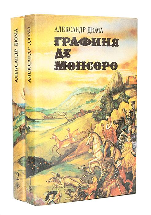 Графиня де Монсоро (комплект из 2 книг)