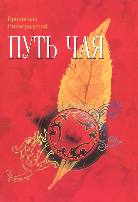 Путь чая. Книга 1. Бронислав Виногродский