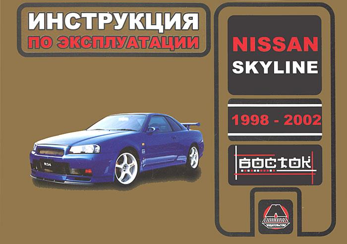 Nissan Skyline 1998-2002. ����������� �� ������������
