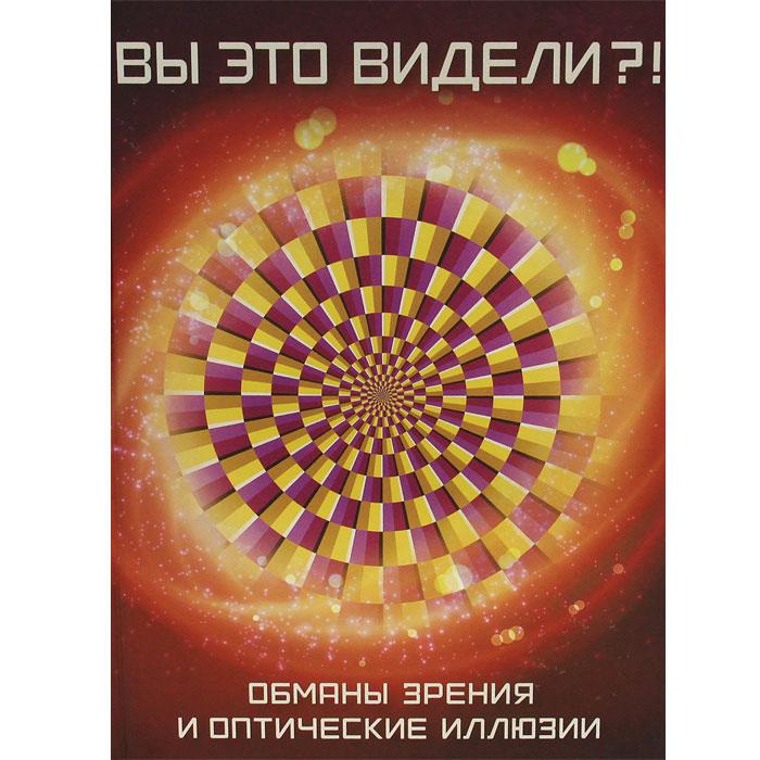 Вы это видели?! Обманы зрения и оптические иллюзии. Надежда Андрияхина