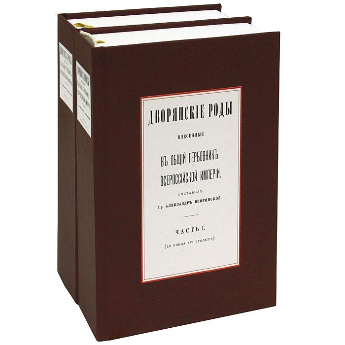 Дворянские роды, внесенные в общий гербовник Всероссийской империи (комплект из 2 книг)