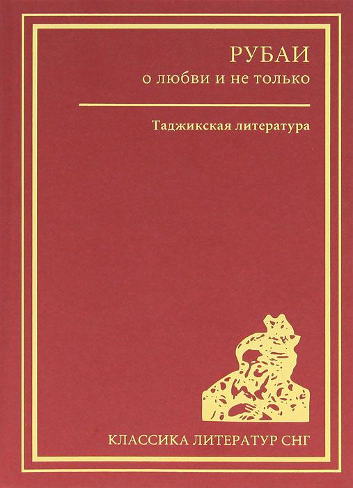 Таджикская литература