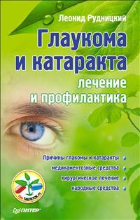 Глаукома и катаракта. Лечение и профилактика. Леонид Рудницкий