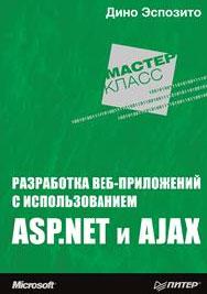 Разработка веб-приложений с использованием ASP.NET и AJAX. Д. Эспозито
