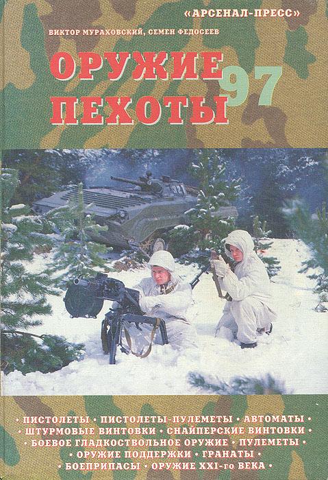 Виктор Мураховский, Семен Федосеев. Производитель/Издатель: Арсенал