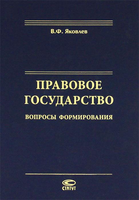 Правовое государство. Вопросы формирования
