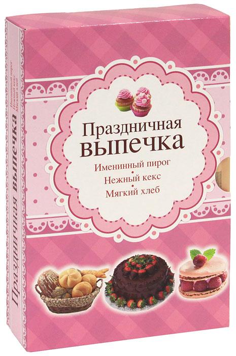 Праздничная выпечка (комплект из 3 книг)