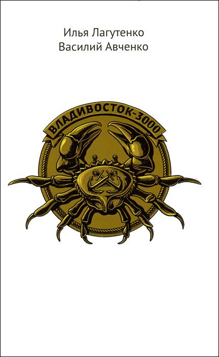 Лагутенко Владивосток-3000(инт.пер). Лагутенко И