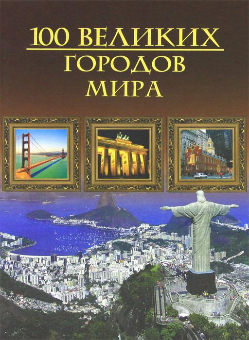 Сто великих (мел.) городов мира. Кубеев М.Н.