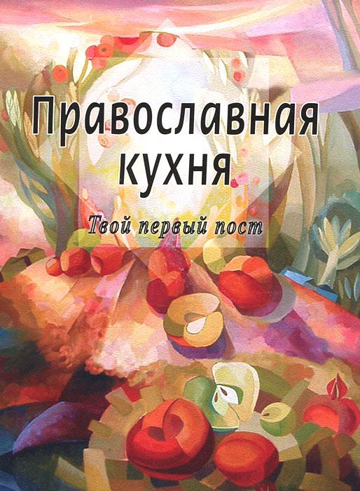 Православная кухня. Твой первый пост.. Сост. Трухина Е.Н.. Сост. Трухина Е.Н.