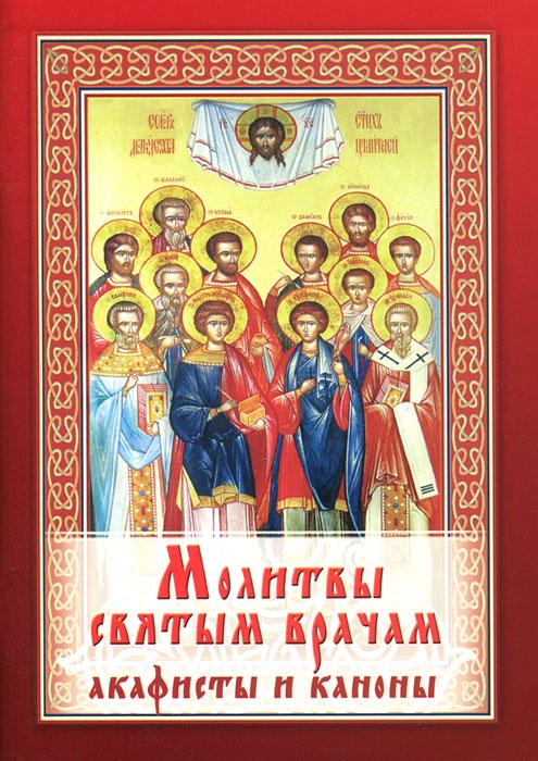 Молитвы святым врачам. Акафисты и каноны.