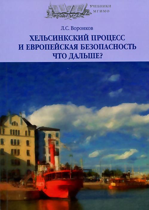 Хельсинский процесс. Учебное пособие.. Воронков Л.С.