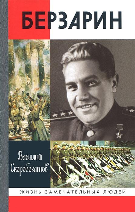 """Скоробогатов Е.В. """"Генерал Берзарин"""", книга серии ЖЗЛ 9785235034990"""