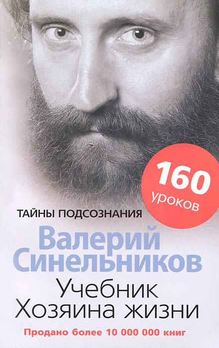 Синельников В.В..Учебник Хозяина жизни.160 уроков. Синельников В.В.