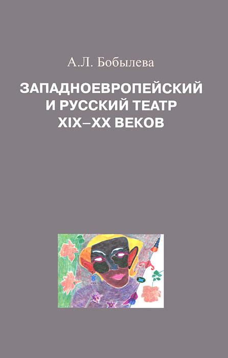 Западноевропейский и русский театр XIX-XX веков. Бобылева А.