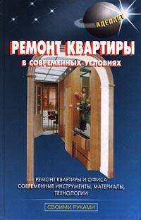 Ремонт квартиры в современных условиях ( 5-89691-024-X )