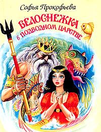 Книга Белоснежка в подводном царстве