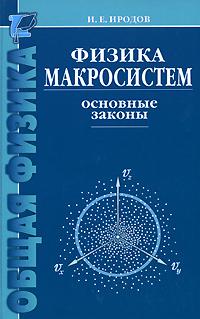 Физика макросистем. Основные законы
