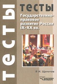 Государственно-правовое развитие России IX – XX вв. Тесты