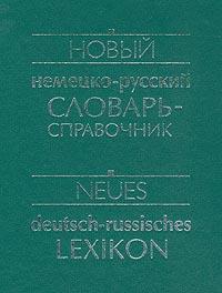 Новый немецко-русский словарь-справочник / Neues deutsch-russisches Lexikon