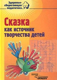 Сказка как источник творчества детей ( 5-691-00612-6 )