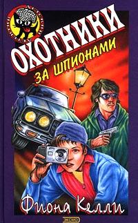 Книга Охотники за шпионами